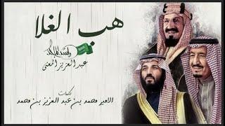 راشد الماجد وعبدالعزيز المعنى - #هب الغلا (النسخة الأصلية) | 2020 تحميل MP3