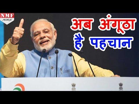Modi का बड़ा ऐलान, अब आपके Thumb से ही होगी सारी लेनदेन