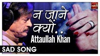 Na Jane Kyon Tera | Most Popular Sad Song | Attaullah Khan | Mehfil - Sufi, Folk & Ghazals