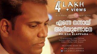 Enne Nannai Ariyunnone | New Song | Rajesh Elappara