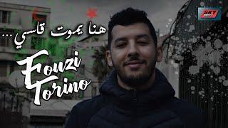 𝗙𝗢𝗨𝗭𝗜 𝗧𝗢𝗥𝗜𝗡𝗢 - Hna imout Kaci (Official Video) 2019 هنا يموت قاسي