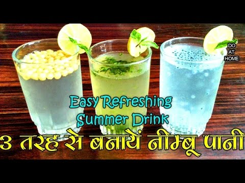 3 तरह के नींबू पानी-3 Refreshing Lemonade Recipes-Refreshing Summer Drinks