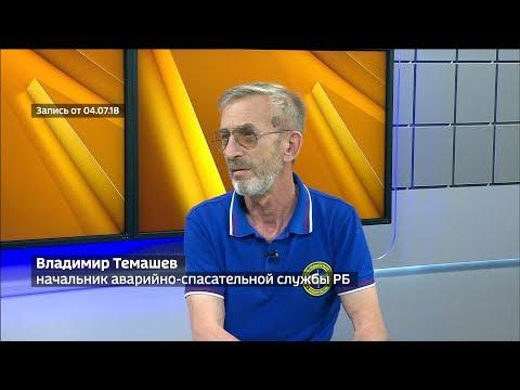 Заслуженный спасатель РФ рассказал о безопасности в летний период