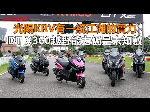 光陽KRV有一統江湖的實力 DT X360越野能力仍是未知數