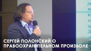 Сергей Полонский о правоохранительном произволе