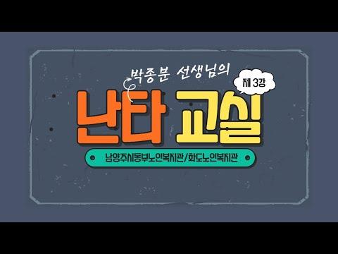 [동부 평생교육 TV] 난타교실 3강