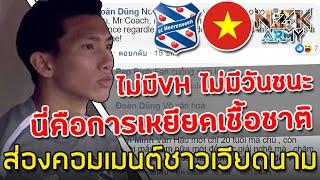 ส่องคอมเมนต์ชาวเวียดนาม-เมื่อเห็น'ดวาน วาน เฮา'นั่งสำรองในเกมที่ 23 ของฤดูกาลนี้