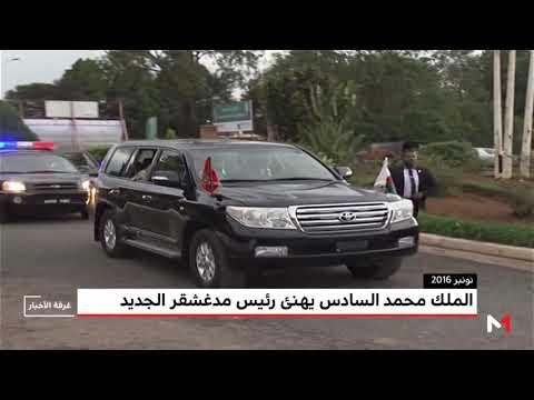 العرب اليوم - شاهد: الملك محمد السادس يُهنئ راجويلينا بمناسبة انتخابه رئيسًا لمدغشقر