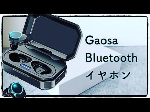 【コードなしで快適】Gaosa Bluetooth イヤホン!
