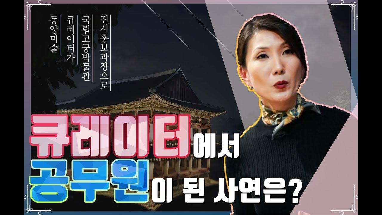 '국민의 추천' , 큐레이터에서 공무원이 된 지연수 국립고궁박물관 전시홍보과장