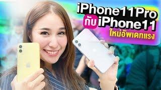 iPhone11 | จับทุกรุ่นทุกสีลองมาถ่ายกล้อง3ตา อยากบอกว่าของจริงมัน...
