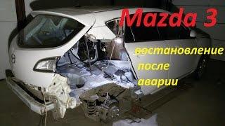 мазда 3 ремонт после аварии Нижний Новгород. Mazda3 Auto body repair .