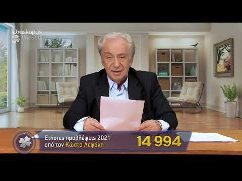 Ζυγός 2021 Ετήσιες Προβλέψεις Κώστα Λεφάκη σε βίντεο
