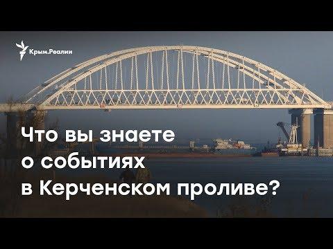 Опрос из Крыма: что вы знаете о событиях в Керченском проливе?