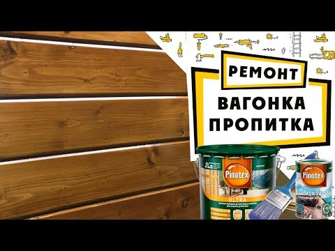 Деревянная вагонка и имитация бруса: пропитка покраска материалами pinotex