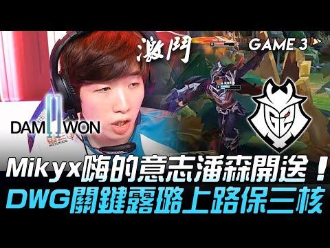 DWG vs G2 Game 3 2020 S10世界賽精華 Highlights