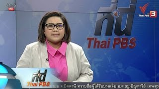 ที่นี่ Thai PBS - ประเด็นข่าว (15 มี.ค. 59)