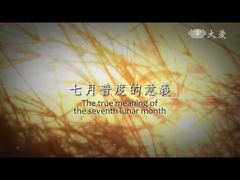 The True Meaning of the Seventh Lunar Month