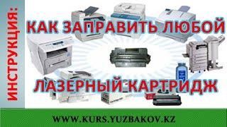 Тонер для картриджа лазерных принтеров