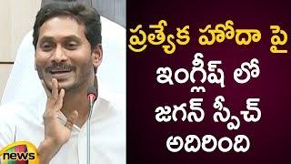 YS Jagan Superb Speech In English Over AP Special Status | YS Jagan Latest Press Meet | Mango News