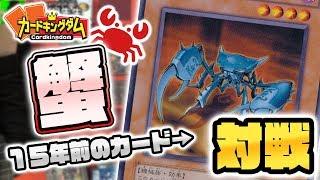 【#遊戯王】高火力バーンコンボ!『超重シザース』vs『真紅眼』対戦【#YGO】