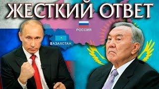 Россия Жестко отреагировала на Высказывания из Казахстана