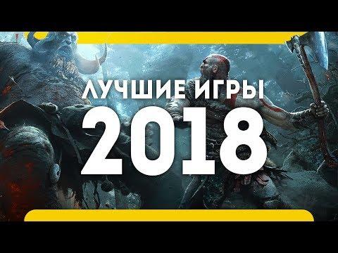 ✅Самые ожидаемые игры 2018 года + 🎁КОНКУРС! (лучшие игры, PS4 Pro, Xbox One, PC, топ на русском)