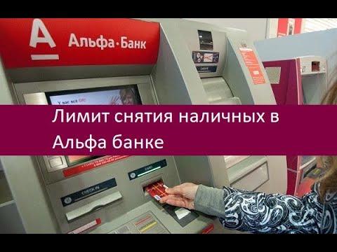 Лимит снятия наличных в Альфа банке. Действующие правила