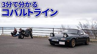 3分峠コバルトライン~まさに「東北の伊豆」と呼べる快走ドライブコース!~