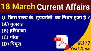 Next Dose #371 | 18 March 2019 Current Affairs | Daily Current Affairs | Current Affairs In Hindi