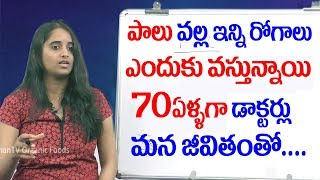 Why Milk is Bad for Health?   Dr Sarala Khader   SumanTV Organic Foods
