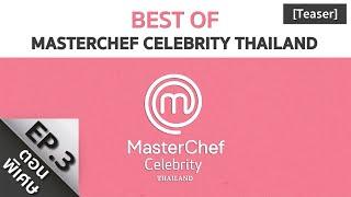 "[Teaser] ""Best of MasterChef Celebrity Thailand"" ที่สุดของบททดสอบในความทรงจำ   1 สิงหาคม 2564"