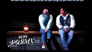 Hebe Tien 田馥甄 – 小幸运 Xiao Xing Yun (English  Chinese  Pin Yin Lyrics) [我的少女時代   Our Times OST]