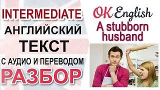 A Stubborn Husband - intermediate English text. Фразовые глаголы в контексте | OK English