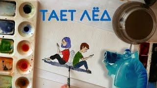 РИСУЕМ ПЕСНИ / ТАЕТ ЛЁД и другие
