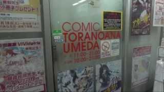 梅田地下街攻略コミックとらのあな梅田店の行き方