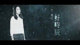 王菀之 Ivana Wong - 好時辰 Official MV - 官方完整版 [HD]