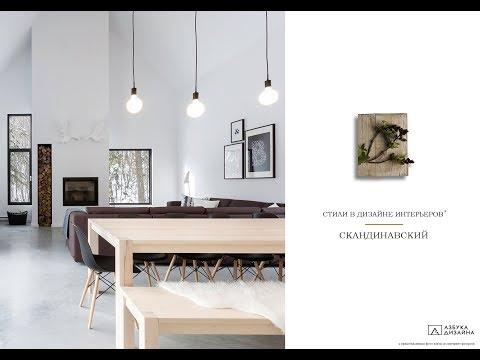 Дизайн интерьера в Скандинавском стиле. Азбука Дизайна, Минск.