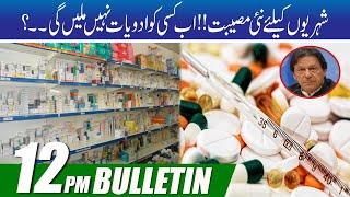 12pm News Bulletin   15 July 2021   City 41