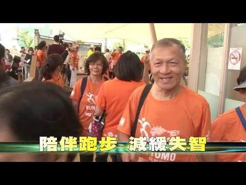 107年11月02日 Run伴臺灣 陪伴失智症活動彰化場起跑