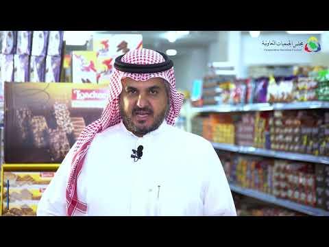 وثائقي عن الجمعيات الاستهلاكية في المملكة
