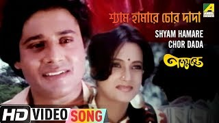 Shyam Hamare Chor Dada | Ajantay | Bengali Movie Song | Tapas Paul, Moon Moon Sen