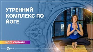 Йога для начинающих. Видео уроки. Утренний комплекс хатха-йоги. Ольга Бедункова