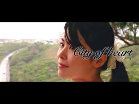 City of heart Nanjo City