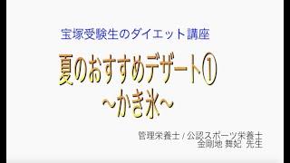 宝塚受験生のダイエット講座〜夏のおすすめデザート①かき氷〜のサムネイル