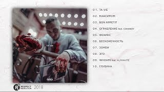 Никита Мастяк - Ta Vie (full album / весь альбом) 2018