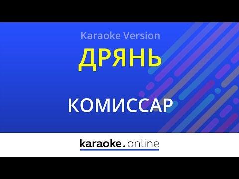 Дрянь - Комиссар (Karaoke version)