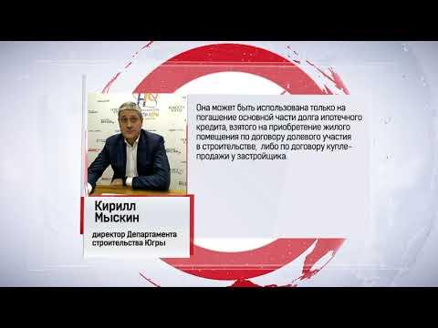 600 000 рублей на погашение ипотеки. Округ ввел меру социальной поддержки для молодых семей