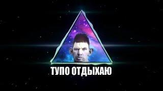 Глад Валакас - Тупо отдыхаю (Music video)
