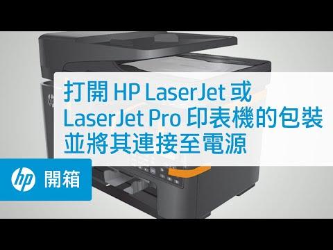 從包裝箱中取出 HP LaserJet 印表機並連接至電源